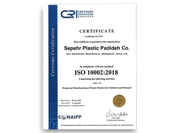 گواهینامه ISO: 10002-2018