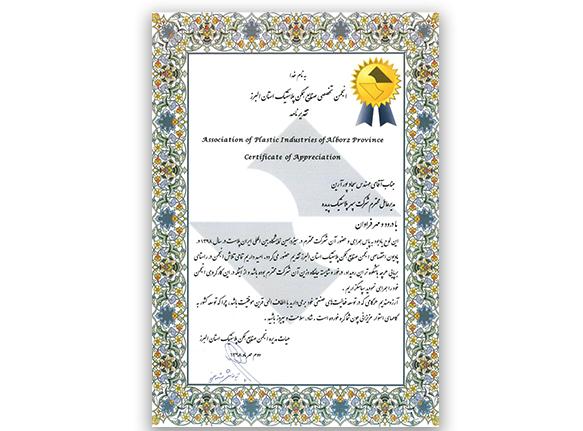 تقدیرنامه از حضور در سیزدهمین نمایشگاه بین المللی ایران پلاست