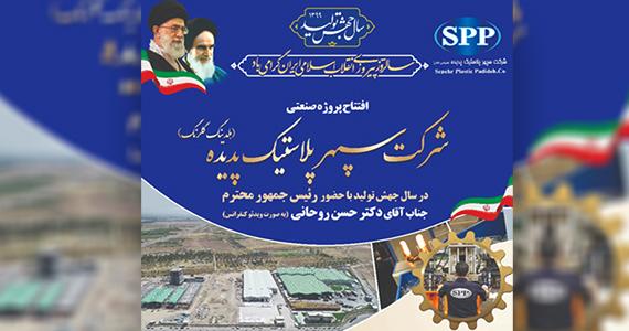 افتتاح پروژه صنعتی سپهرپلاستیک پدیده توسط رئیس جمهور